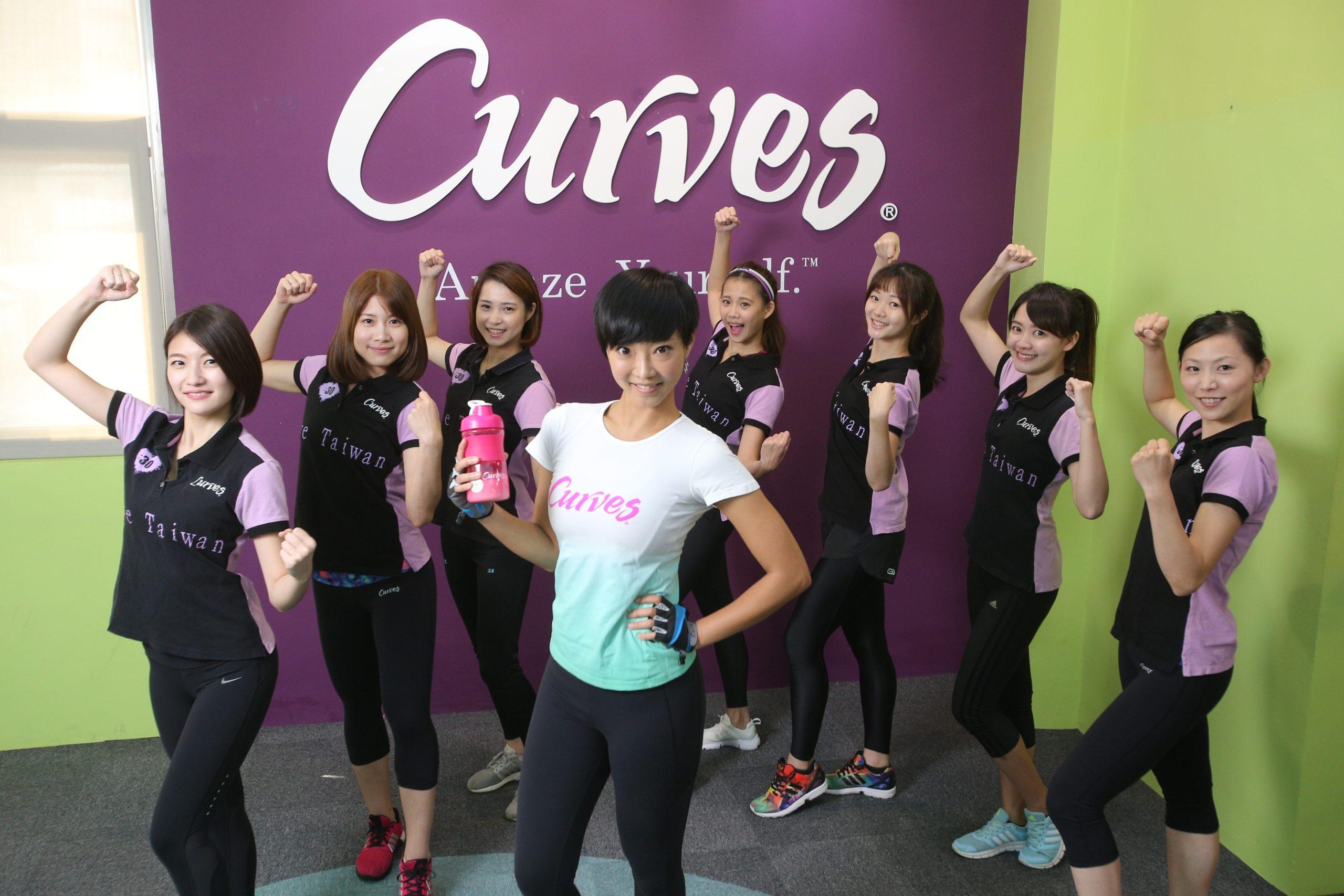 Curves可爾姿女性專屬健身房,塑身,減 脂,減肥,女性 健身,運動 減肥,健身房,體態 雕塑,增強 體力